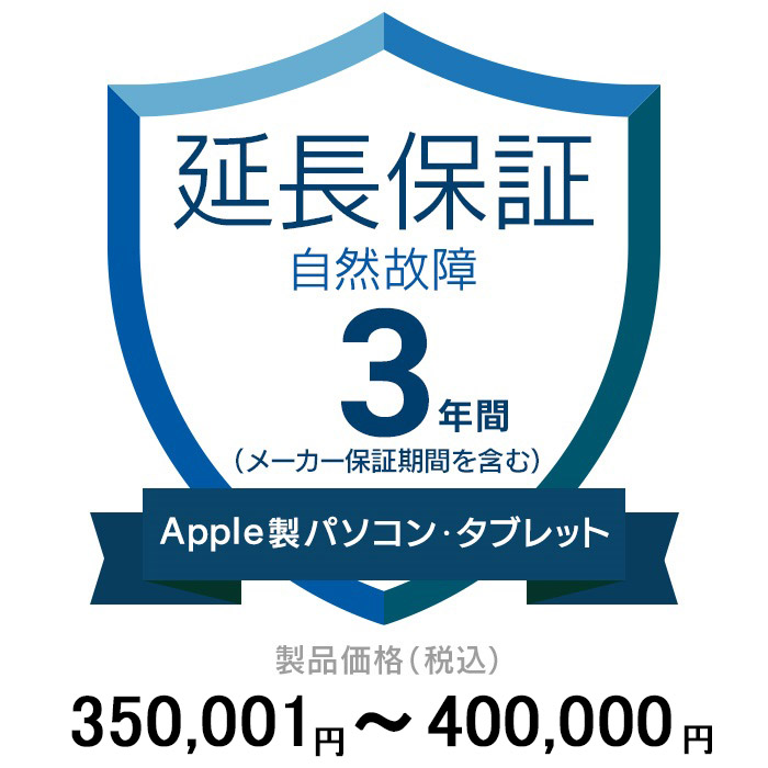 価格.com家電延長保証(自然故障)3年 ApplePC・Tablet 350,001~400,000円