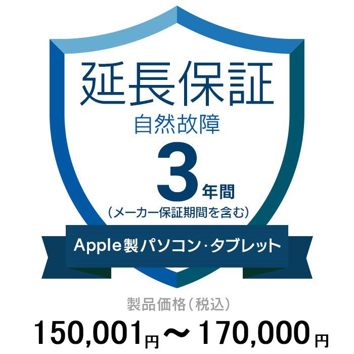 価格.com家電延長保証(自然故障)3年 ApplePC・Tablet 150,001~170,000円