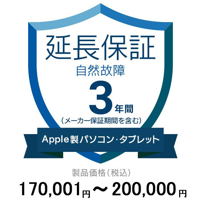 価格.com家電延長保証(自然故障)3年 ApplePC・Tablet 170,001~200,000円