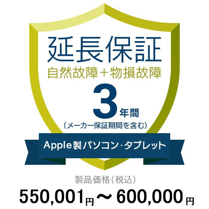 価格.com家電延長保証(物損付き)3年 ApplePC・Tablet 550,001~600,000円