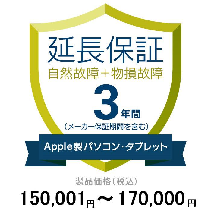 価格.com家電延長保証(物損付き)3年 ApplePC・Tablet 150,001~170,000円