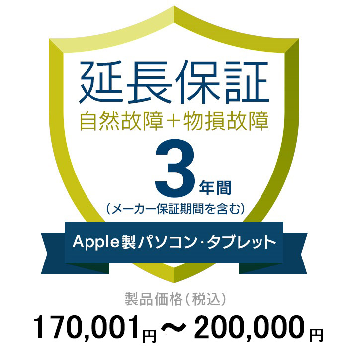 価格.com家電延長保証(物損付き)3年 ApplePC・Tablet 170,001~200,000円