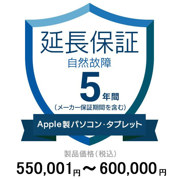 価格.com家電延長保証(自然故障)5年 ApplePC・Tablet 550,001~600,000円