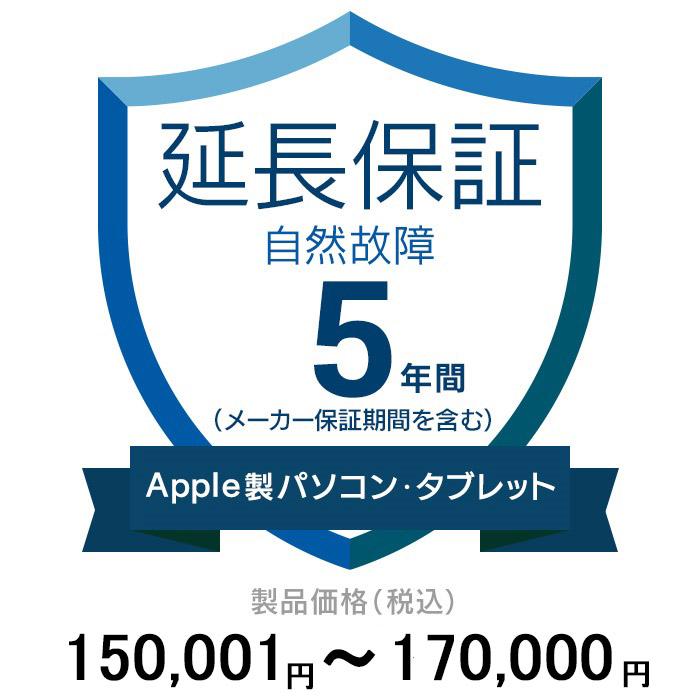 価格.com家電延長保証(自然故障)5年 ApplePC・Tablet 150,001~170,000円