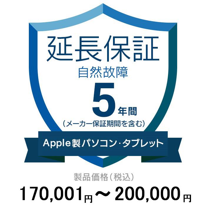 価格.com家電延長保証(自然故障)5年 ApplePC・Tablet 170,001~200,000円
