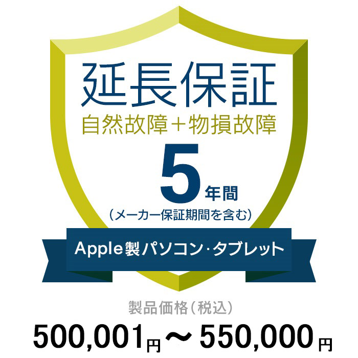 価格.com家電延長保証(物損付き)5年 ApplePC・Tablet 500,001~550,000円