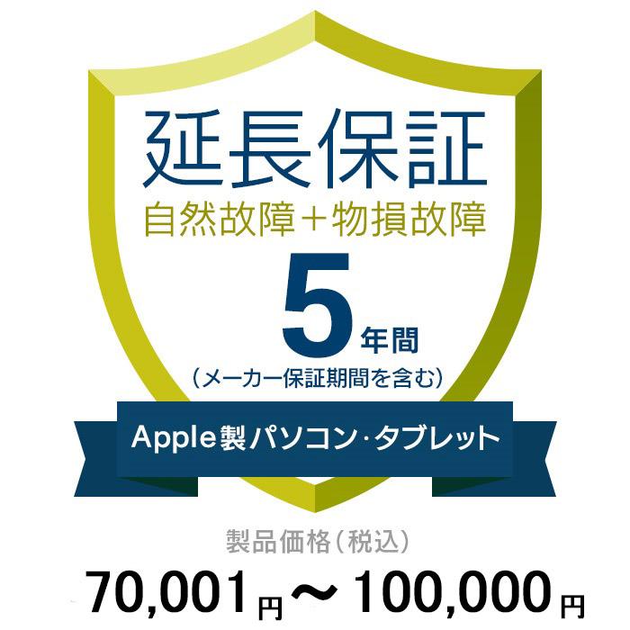 価格.com家電延長保証(物損付き)5年 ApplePC・Tablet 70,001~100,000円