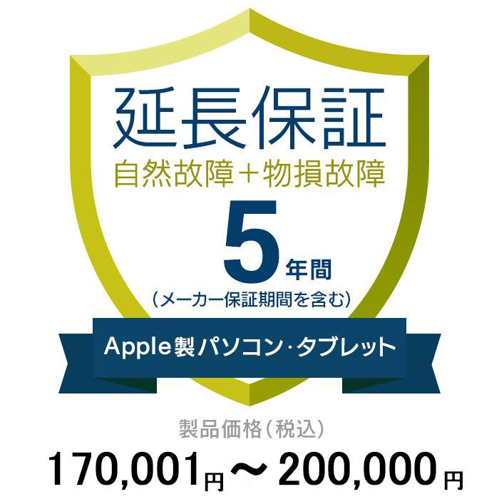 価格.com家電延長保証(物損付き)5年 ApplePC・Tablet 170,001~200,000円