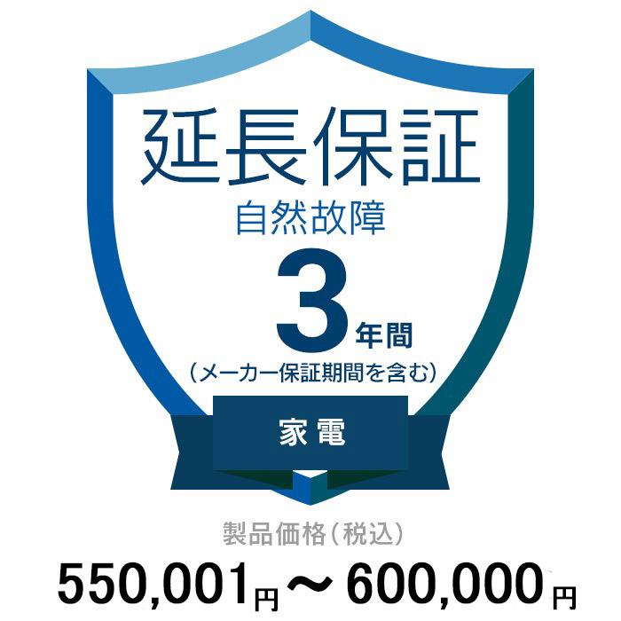 価格.com家電延長保証(自然故障)3年 家電 550,001~600,000円