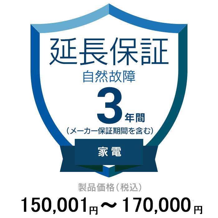 価格.com家電延長保証(自然故障)3年 家電 150,001~170,000円