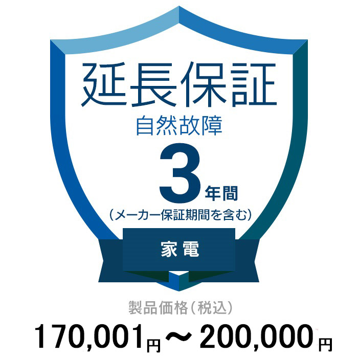 価格.com家電延長保証(自然故障)3年 家電 170,001~200,000円