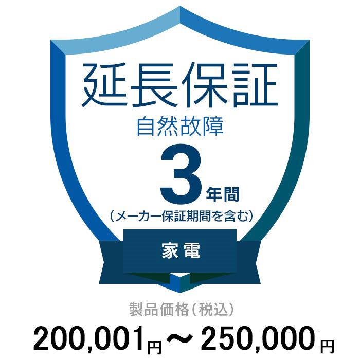 価格.com家電延長保証(自然故障)3年 家電 200,001~250,000円