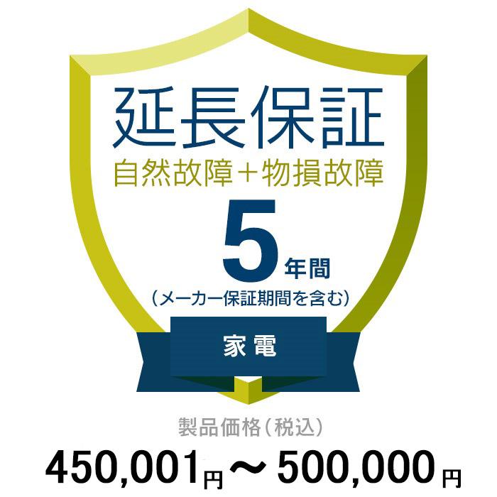 価格.com家電延長保証(物損付き)5年 家電 450,001~500,000円