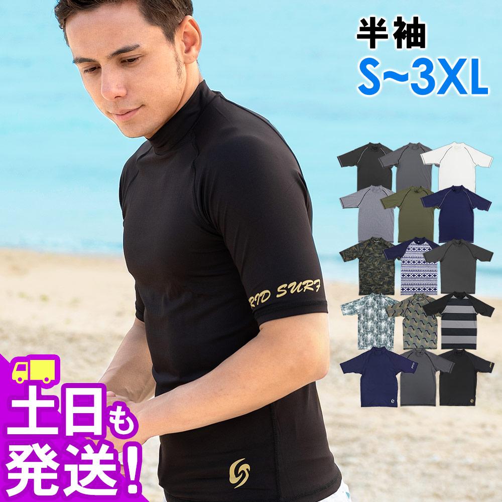 <title>ラッシュガード メンズ あす楽 サイズ交換OK ネコポス送料無料 日焼け対策 海外旅行にも 半袖 スタンドカラー UV98%カット S M L XL XXL 3XL 大きいサイズ UPF50+ 紫外線対策 商い Tシャツ 水陸両用</title>