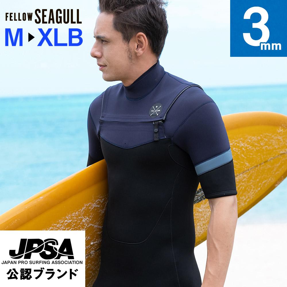 ウェットスーツ シーガル メンズ チェストジップ FELLOW ALL3mm ウエット ジップ サーフィン サイズ交換OK サーフスーツ ウエットスーツ SUP 防水システム 2色 M~XLB