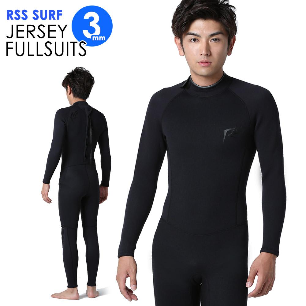 ウェットスーツ メンズ フルスーツ ジャージ 3mm 日本人体形に合わせて開発した ウェット スーツ RSS SURF 大きいサイズ M~XXL 初心者の方や予備用としてお勧めの ウェットスーツ FS-JBZ
