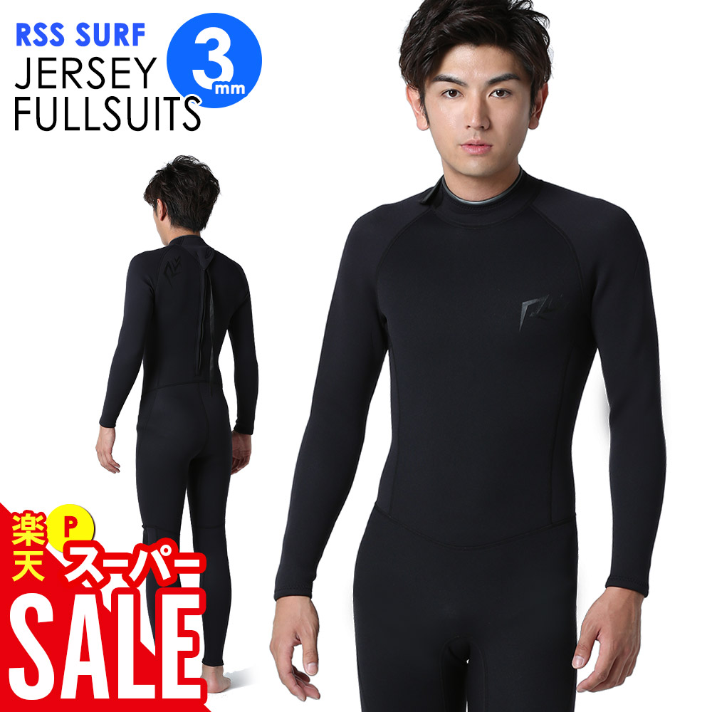 10%OFFクーポン配布中 ウェットスーツ メンズ フルスーツ ジャージ 3mm 日本人体形に合わせて開発した ウェット スーツ RSS SURF 大きいサイズ M~XXL 初心者の方や予備用としてお勧めの ウェットスーツ FS-JBZ