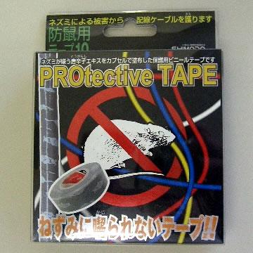 【ネズミ】【駆除】 防鼠用テープ PROtective TAPE 19mm×10m 10個セット 【送料無料】