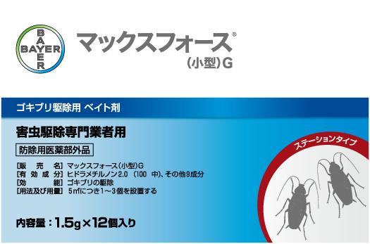 【ゴキブリ】【駆除】【退治】 マックスフォース(小型)G 24箱セット 【送料無料】 【smtb-k】【ky】