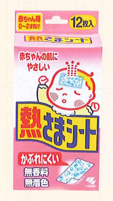 熱さまシート赤ちゃん用(0~2歳向け) 12枚入り 24箱セット