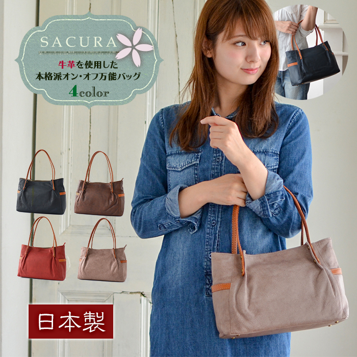 SACURA 日本製 トートバッグ 「MOLLIS」【日本製 トートバッグ レディース 本革 バッグ レディース 日本製 レザーバッグ 女性 牛革 bag 鞄 かばん カバン レディース バッグ 本革 トートバック レディース】【バッグ 母の日 ギフト 誕生日 プレゼント 女性 Gift】