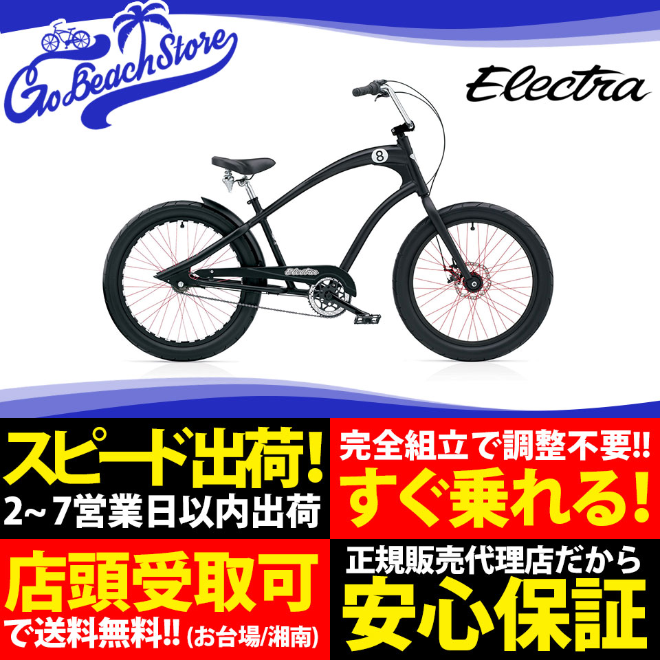 ELECTRA STRAIGHT 8 3i MENS エレクトラビーチクルーザー メンズ 24インチ 自転車