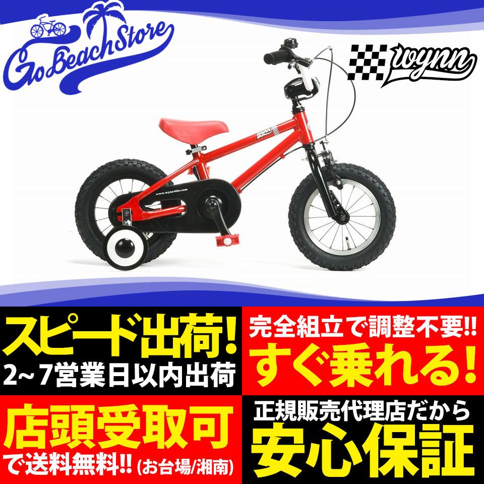 Wynn12/ウィン 12インチ RAINBOW PRODUCTS 12inc 子供用自転車 補助輪付属 キッズバイク 幼児用自転車 ペダル付き BMX MATTE BLACK / RED / TURQUOISE / PINK