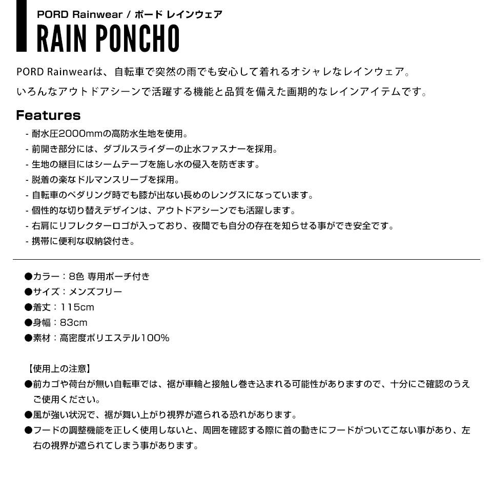 PORD Rainwear PONCHO / ポードレインウェア レインポンチョ メンズ パッカブル収納袋付き レインコート オシャレ 自転車用 レイングッズ カッパ