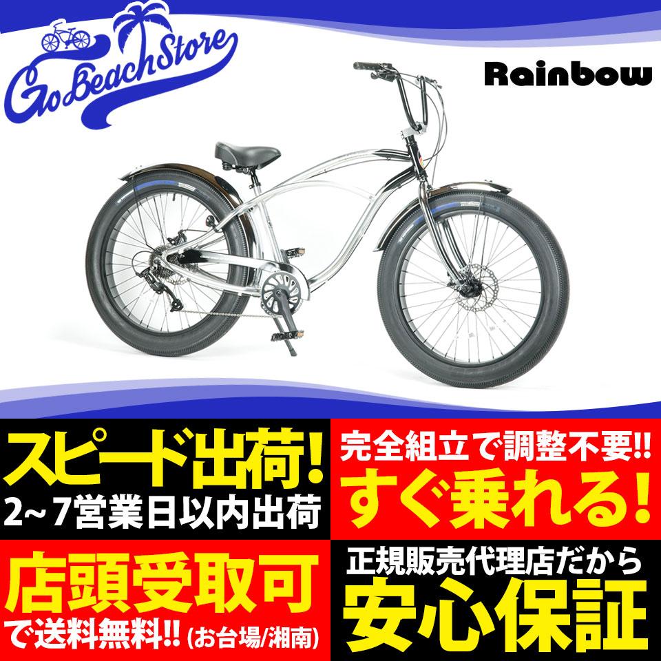 RAINBOW BEACHCRUISER/レインボービーチクルーザー GREASE 8段変速 26 x 3.5 グリース 自転車 26インチ CHROME クローム