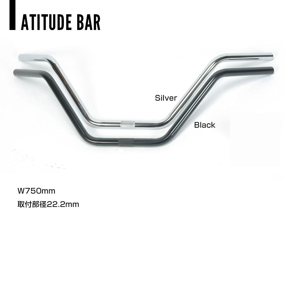 RAINBOW PRODUCTS/アティチュードバー ブラック クローム W740mm クランプ径22.2mm