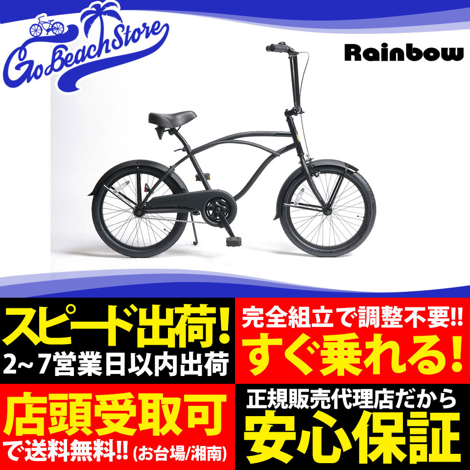 RAINBOW BEACHCRUISER/レインボービーチクルーザー PCH101 20CUSTOM MODELS カスタム HIGH RISER 自転車 20インチ / DARTH VADER Jr. / MARSHALL Jr.