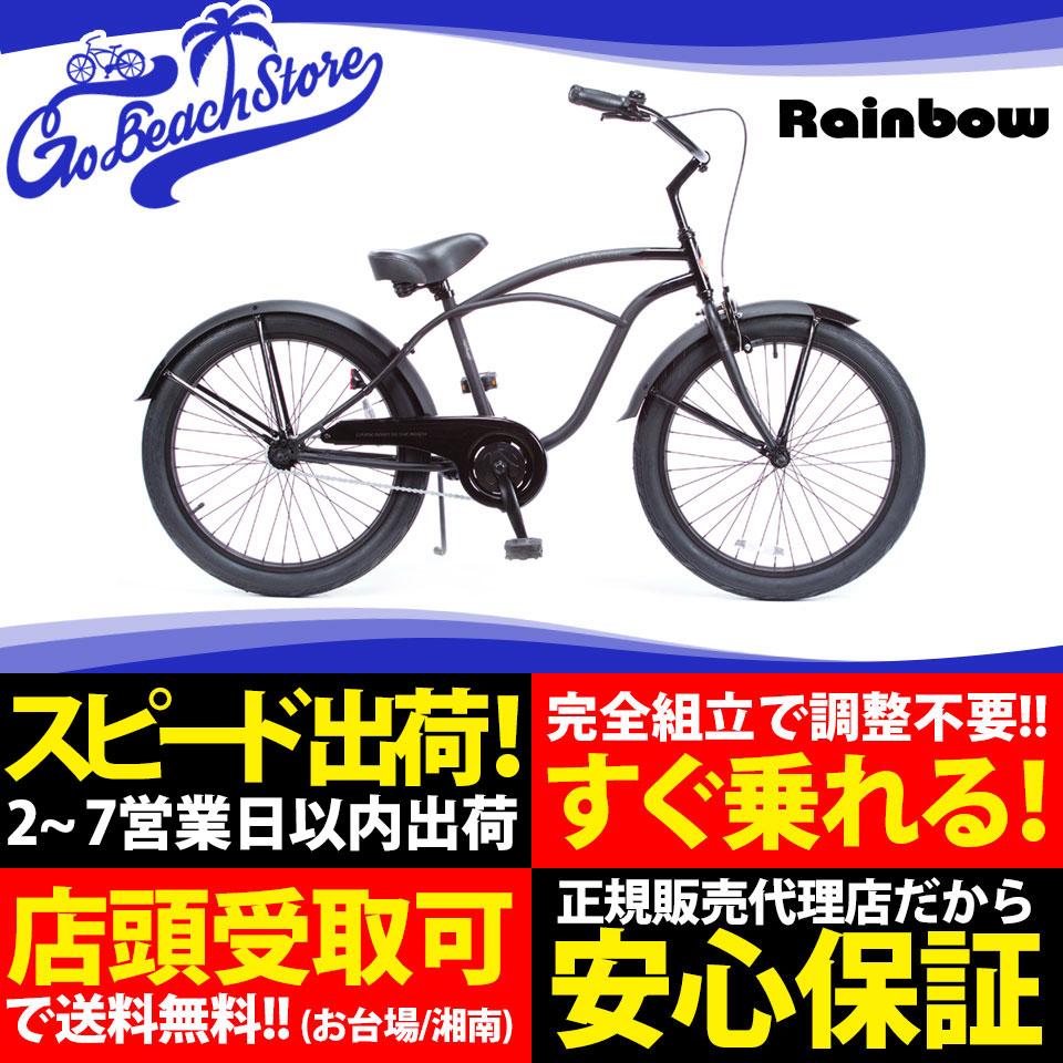RAINBOW BEACHCRUISER/レインボービーチクルーザー PCH101 24TOWN タウン 自転車 24インチ / DARTH VADER 24 / ダースベイダー24