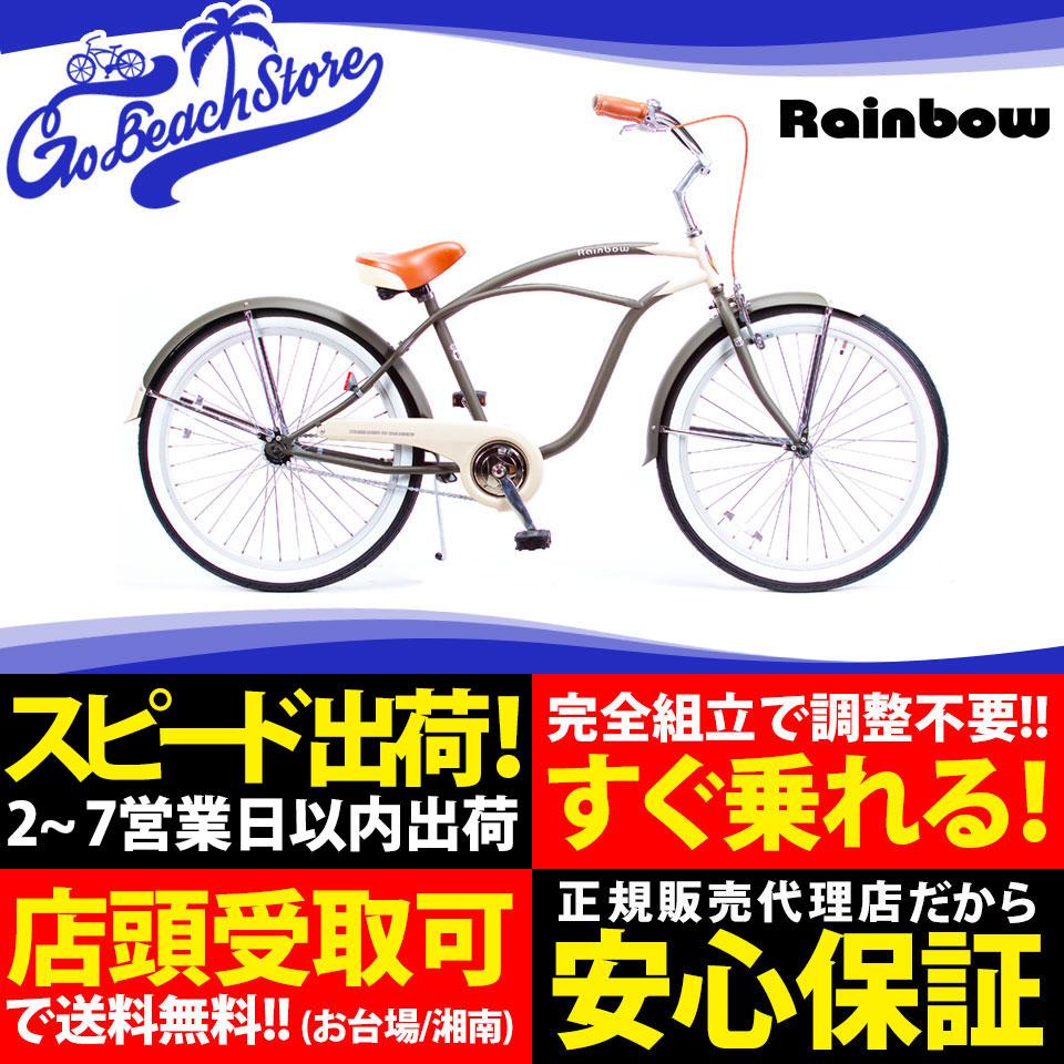 RAINBOW BEACHCRUISER/レインボービーチクルーザー PCH101 26MENS 26 x 2.5 自転車 26インチ メンズ / DESERT SAND / NAVY x PEARLWHITE / BLUE x MATTE GRAY / GOLDEN BAT / ENODEN / RED x IVORY