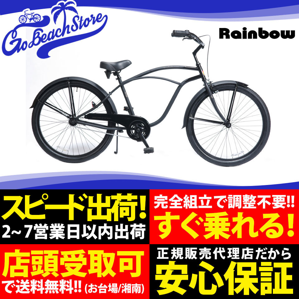 RAINBOW BEACHCRUISER/レインボービーチクルーザー PCH101 26MENS Black Components 26 x 2.5 自転車 26インチ メンズ BC/ DARTH VADER / STORM TROOPER / CHALLENGER / HORNET / SHADE OF PALE / MILWAUKEE II