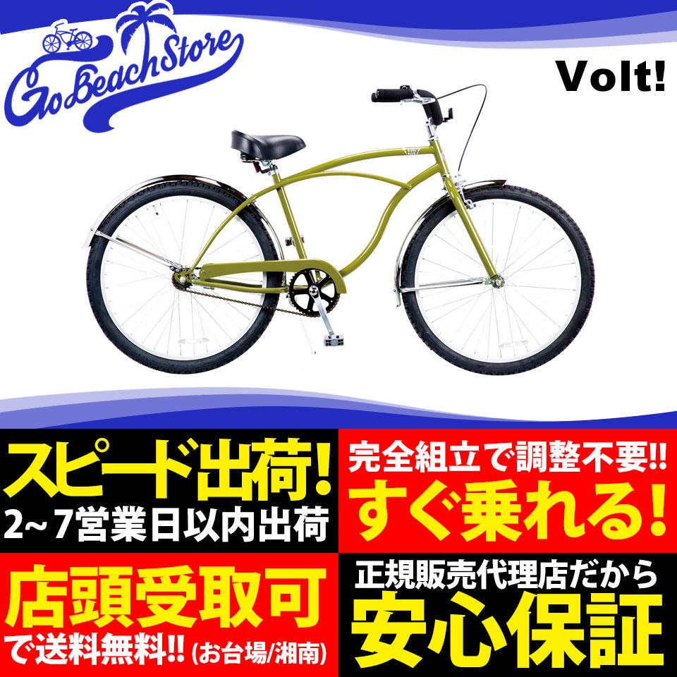 Volt! 26inch ボルト ビーチクルーザー 自転車 カーキ / ブラック / ブルー / ホワイト