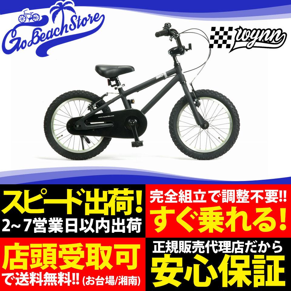 Wynn16/ウィン 16インチ RAINBOW PRODUCTS 16inc 子供用自転車 補助輪付属 キッズバイク 幼児用自転車 ペダル付き BMX BLACK / RED / YELLOW / TURQUOISE