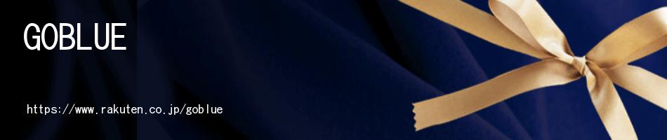 GOBLUE:ダイビング器材その他雑貨類も豊富に取り揃えています。