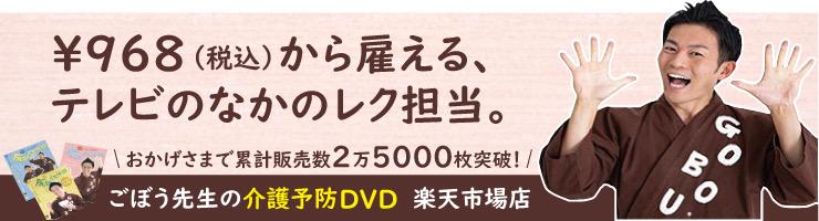 ごぼう先生介護予防DVD楽天市場店:シニア向け健康体操DVD ごぼう先生と一緒に楽しく介護予防