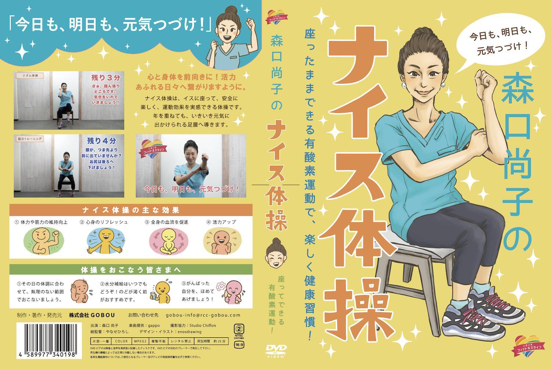 森口尚子のナイス体操 DVD 楽しく健康習慣 座ったままできる有酸素運動で 入手困難 爆買いセール