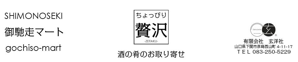 御馳走マート (有限会社玄洋社):下関よりお届けする ちょっぴり贅沢な酒の肴のお取り寄せ