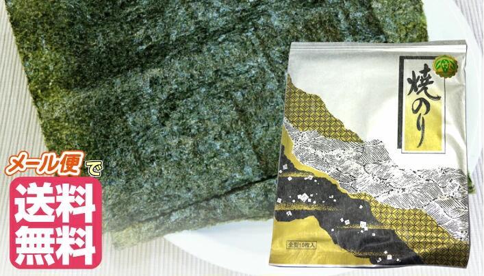 味に自信あり 最高クラスの焼き海苔です 通常便なら送料無料 絶品 焼き海苔 10枚 1枚約20cm×24cm 高級のり 節分 焼のり 手巻き寿司用 ブランド品 恵方巻 全型 メール便送料無料