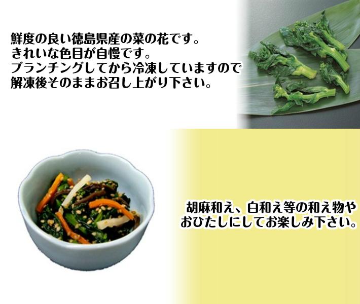 冷凍 菜の花 500g【食用 徳島県産 国産 冷凍商品10000円以上で あす楽対応】