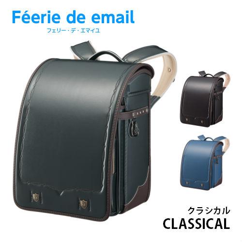 【3/31までポイント15倍】 2020年度 ランドセル 【き】Feerie de email フェリー・デ・エマイユ クラシカル FE-2919 (E-QBU型) 男の子モデル フィットちゃん