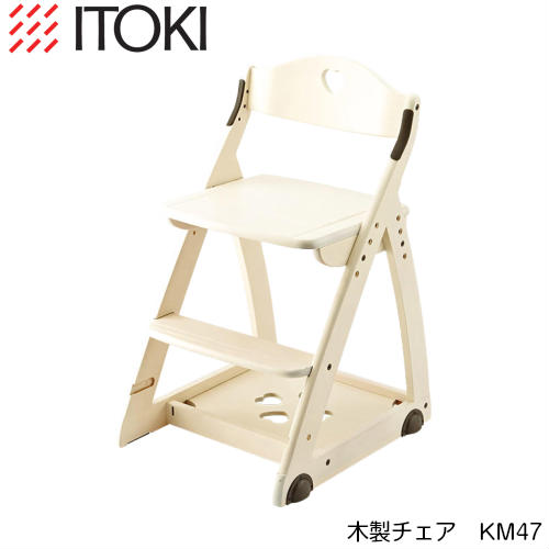 【イトーキ】【2018年度】【送料無料】木製チェア KM47-82X 板座タイプ 学習家具 学習チェア イス 椅子