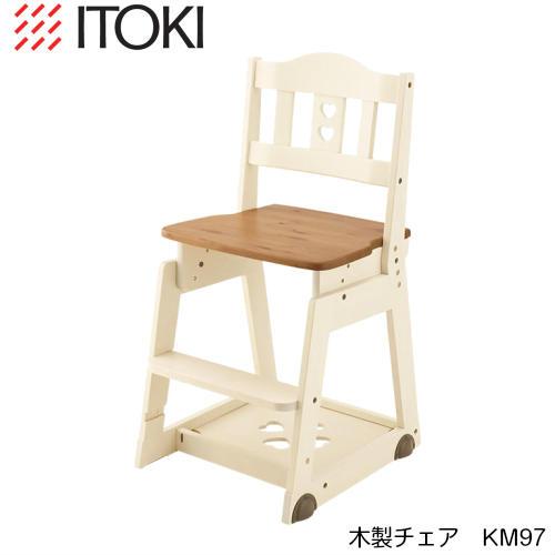 【イトーキ】【2018年度】【送料無料】木製チェア KM97-02GC 板座タイプ 学習家具 学習チェア イス 椅子