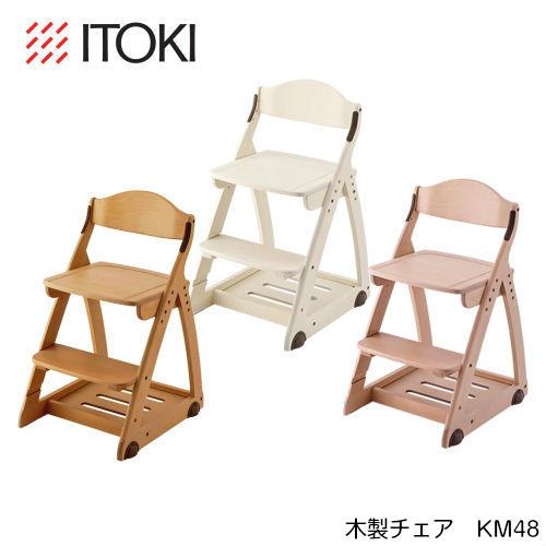 【イトーキ】【2018年度】【送料無料】木製チェア KM48-01/KM48-02/KM48-08 板座タイプ 学習家具 学習チェア イス 椅子