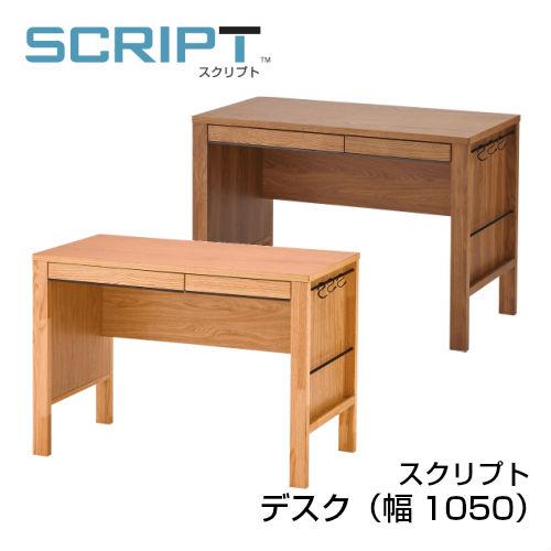 【イトーキ】【2018年度】【送料無料】学習机 SCRIPT スクリプト デスク(幅1050) SC-D105-0TN/SC-D105-0VB 学習家具 単品 シンプル 木目