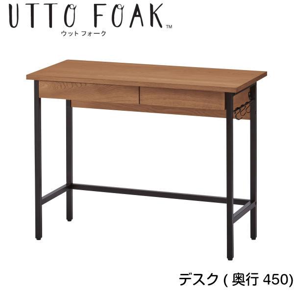 【イトーキ】【2019年度】【送料無料】学習机 UTTO FOAK ウットフォーク デスク(奥行450) UF-D1045-9VB 学習家具 単品 シンプル 木目