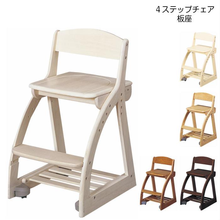 【コイズミ】【2020年度】【送料無料】学習チェア 4ステップチェア 板座 学習家具 イス 学習椅子