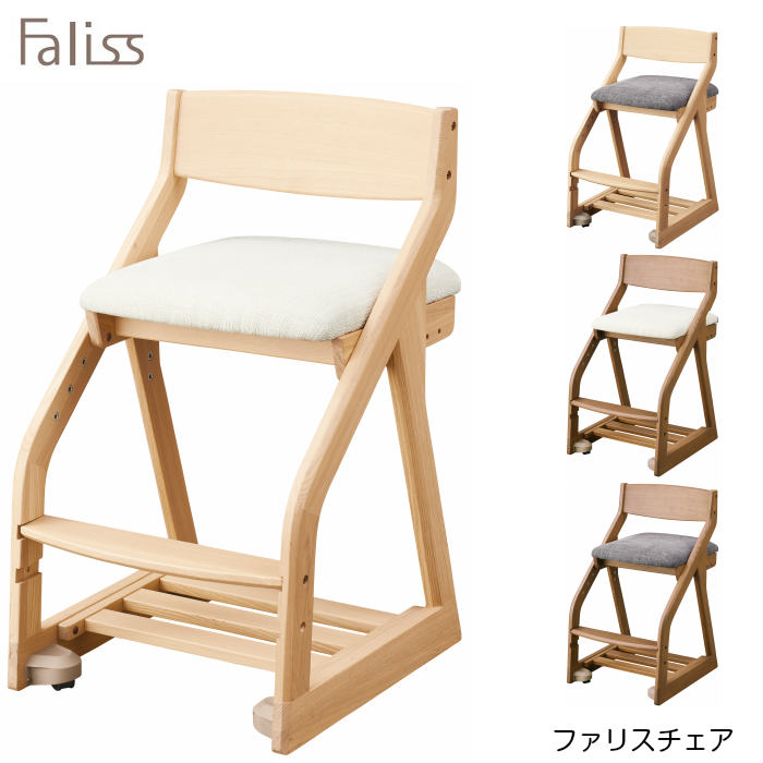 【コイズミ】【2020年度】【送料無料】学習チェア Faliss ファリスチェア 学習家具 木製 イス 学習椅子